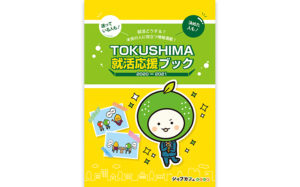 TOKUSHIMA就活応援ブック2020-2021